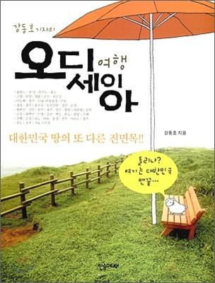 강동호 기자의 여행 오디세이아