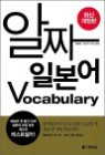 ��¥ �Ϻ��� Vocabulary