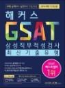 해커스잡 GSAT 삼성직무적성검사 최신기출유형