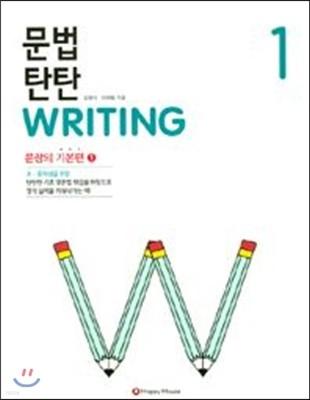 문법 탄탄 Writing 1