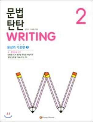 문법 탄탄 Writing 2