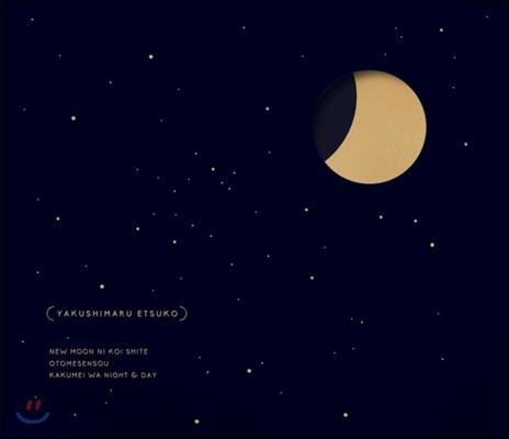 Yakushimaru Etsuko (야쿠시마루 에츠코) - New Moon Ni Koi Shite / Otomesensou (뉴문에 사랑을 / 소녀전쟁)