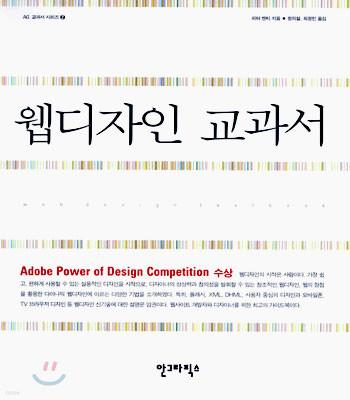 웹디자인 교과서