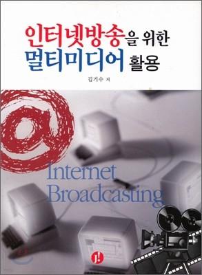 인터넷방송을 위한 멀티미디어 활용