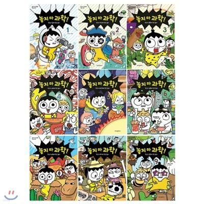 위즈덤하우스-놓지마과학(전 9권) / 놓지마정신줄 / 만화 / 과학만화 / 학습만화 / 어린이만화 / 수학만화 / 교과연계도서 / 교과연계만화