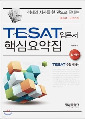 TESAT 입문서 핵심요약집