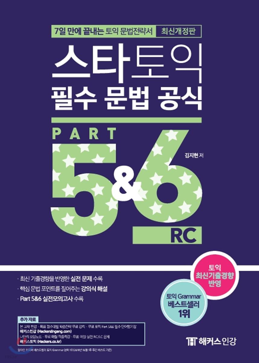 스타토익 필수 문법 공식 Part 5&6