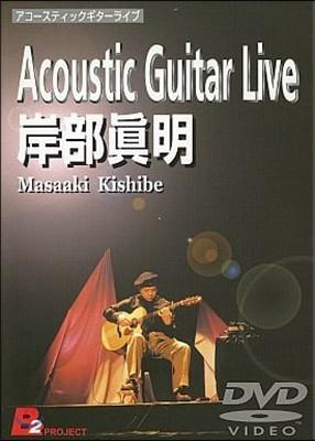 Masaaki Kishibe (마사아키 키시베) - Acoustic Guitar Live