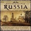 Red Army Choir / Ensemble Wolga (���� �ƹ� ��â��, ���� �ӻ��) - Popular Music From Russia (���þ� �ο� ����)