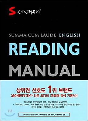 숨마쿰라우데 READING MANUAL 영어 리딩 매뉴얼