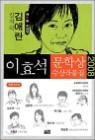 2008 이효석 문학상 수상작품집