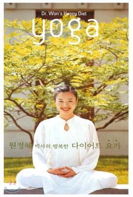 원정혜 박사의 행복한 다이어트 요가