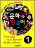 문화 속 한국어 1