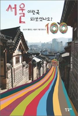 서울 이런 곳 와보셨나요? 100