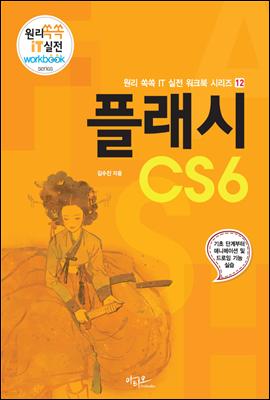 플래시 CS6