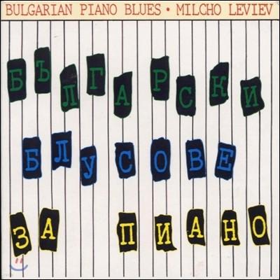 Milcho Leviev (밀코 레비에프) - Bulgarian Piano Blues (불가리안 피아노 블루스)