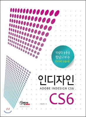 인디자인 CS6 (ADOBE INDESIGN CS6)