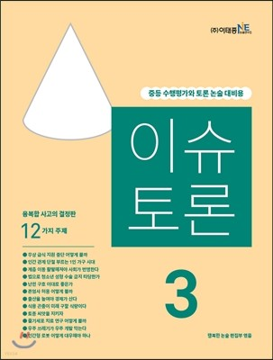 이슈 토론 3호