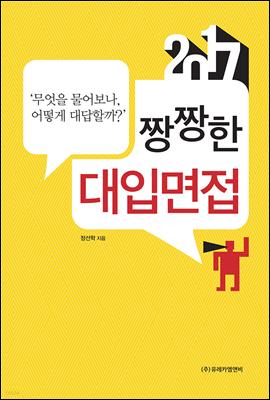 2017 짱짱한 대입면접