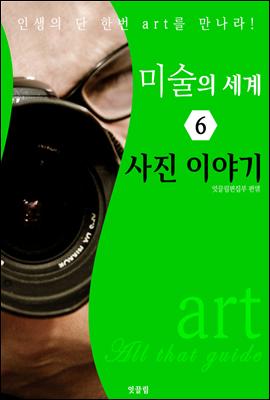 미술의 세계 6
