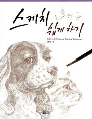 스케치 쉽게 하기 : 동물 드로잉