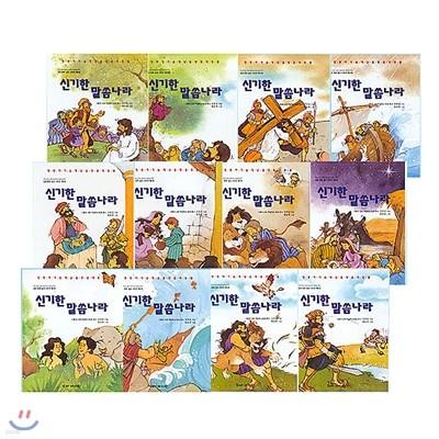 신기한 말씀나라 전12권 (구약7권, 신약5권)