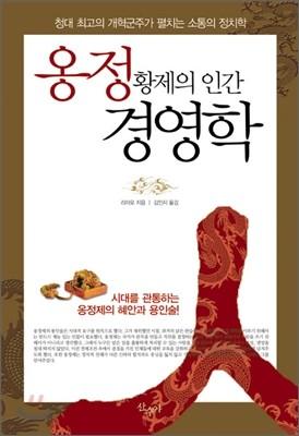 옹정황제의 인간경영학