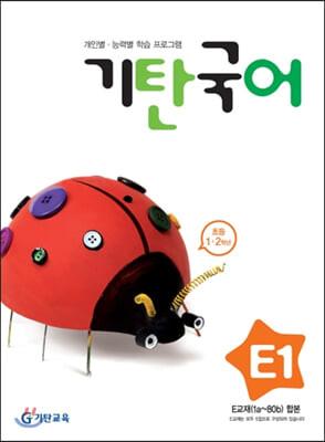 기탄국어 E단계 1 (초등 1·2학년)
