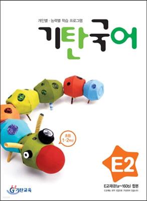 기탄국어 E단계 2 (초등 1·2학년)