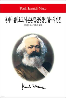 경제학·철학 초고 / 자본론 / 공산당선언 / 철학의 빈곤