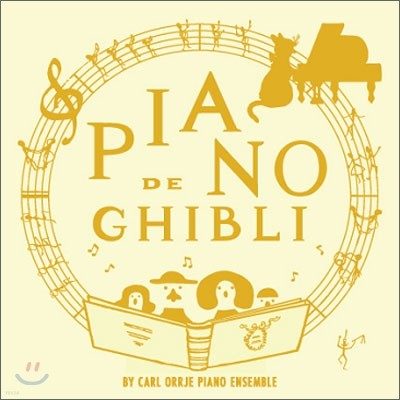 Carl Orrje Piano Ensemble - Piano De Ghibli (피아노 데 지브리)