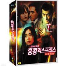 [DVD] 홍콩 익스프레스 - Hongkong Express (6DVD/미개봉)
