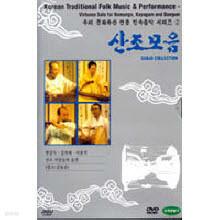 [DVD] 산조모음 (Sanjo Collection) - 우리 문화유산 전통 민속음악 시리즈 2