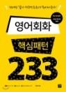 [중고] 영어회화 핵심패턴 233