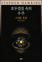 호두껍질 속의 우주 - 까치글방 187