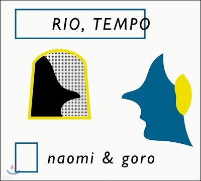 Naomi & Goro (나오미 앤 고로) - 11집 Rio, Tempo (리오, 템포)
