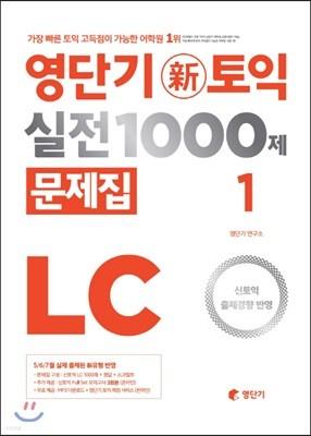 영단기 신토익 실전 1000제 1 LC 문제집