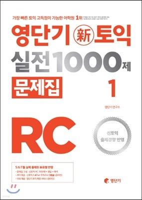 ���ܱ� �� ���� ���� 1000�� 1 RC ������