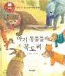 우리 아이 읽기 생활동화 12 아기 동물들의 목도리