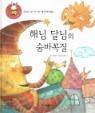 우리 아이 읽기 생활동화 19 해님 달님의 숨바꼭질