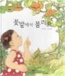 우리 아이 읽기 생활동화 29 꽃밭에서 불러요