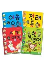 키움 콩알백과 4권 세트(4+1): 한글영어 사전 / 이솝우화 / 전래동화 / 세계명작 + 베이비스마일 1권 증정