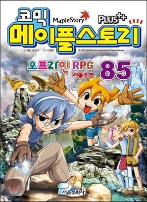 코믹 메이플스토리 오프라인 RPG 85