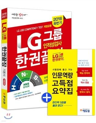 2016 하반기 대비 에듀윌 LG그룹 인적성검사 한권끝장 기본서 계열공통