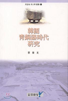 한국 청동기시대 연구