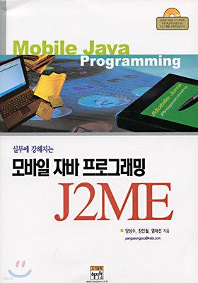 모바일 자바 프로그래밍 J2ME