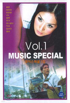 Music Special Vol.1 뮤직스페셜 1집
