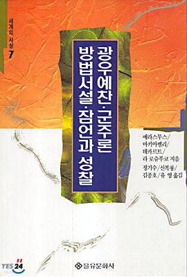 광우예찬 군주론 방법서설 잠언과 성찰