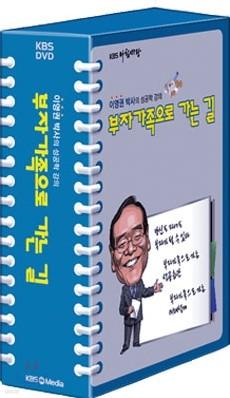 KBS 아침마당 이영권 박사의 성공학 강의: 부자가족으로 가는 길 (3DVD + 3CD)