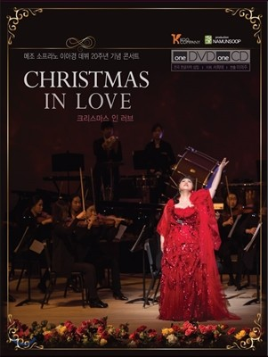 메조 소프라노 이아경 - 크리스마스 인 러브: 데뷔 20주년 기념 콘서트 실황 (Christmas In Love)